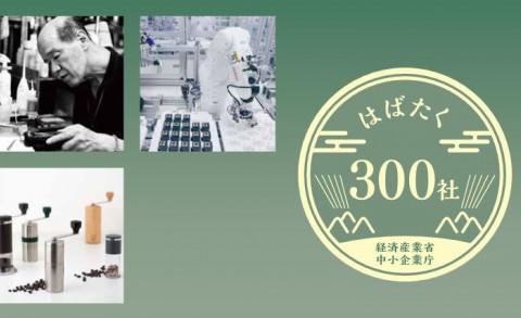 当社が経済産業省が選ぶ、はばたく中小企業・小規模事業者300社に選ばれました。