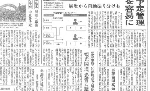 日本経済新聞に取り上げられました。(スケジューラーシステム)